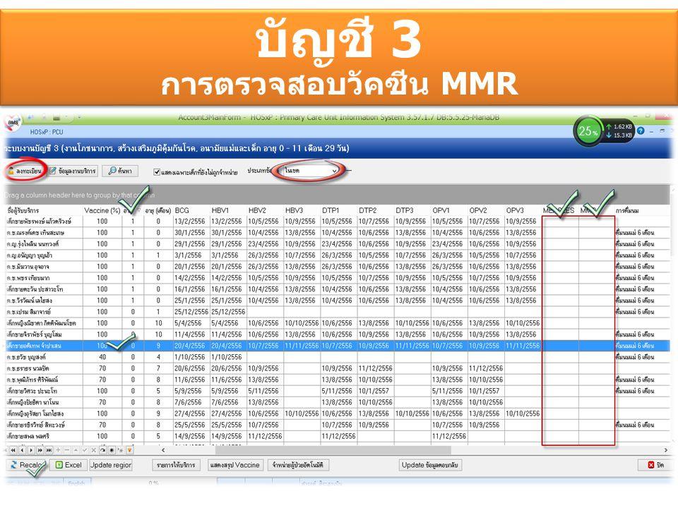 บัญชี 3 การบันทึกข้อมูลวัคซีน MMR
