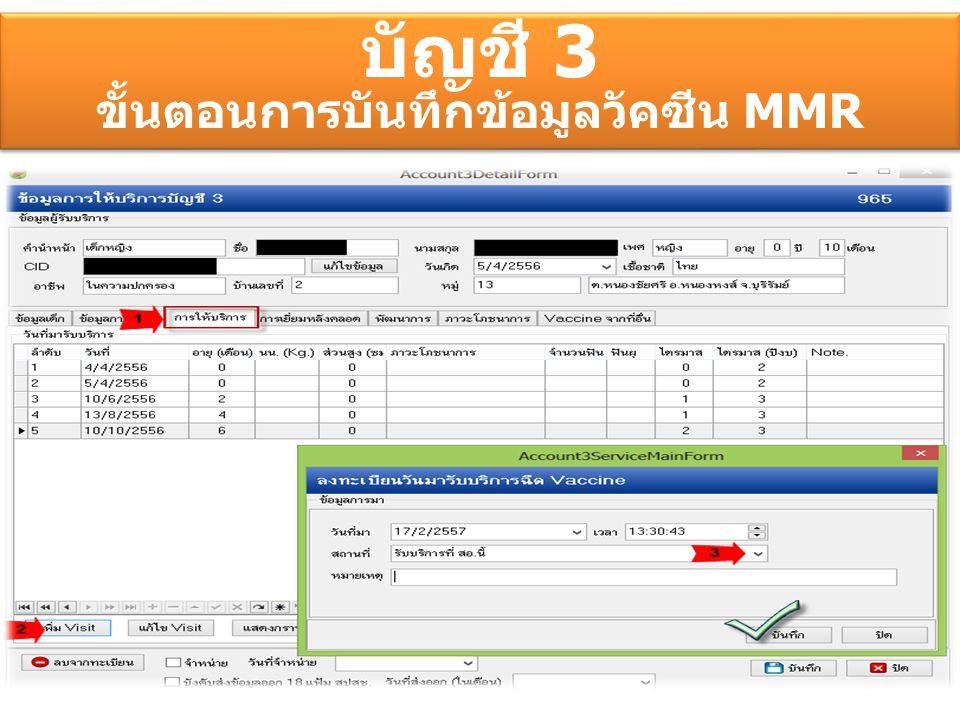 บัญชี 3 ขั้นตอนการบันทึกข้อมูลวัคซีน MMR