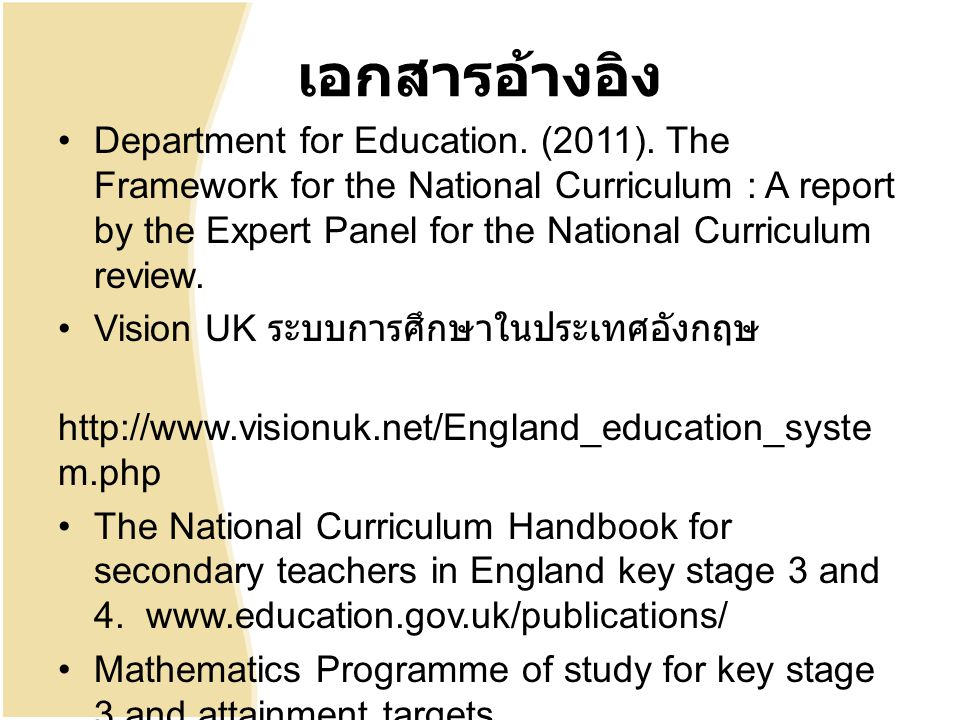 เอกสารอ้างอิง Department for Education. (2011). The Framework for the National Curriculum : A report by the Expert Panel for the National Curriculum r