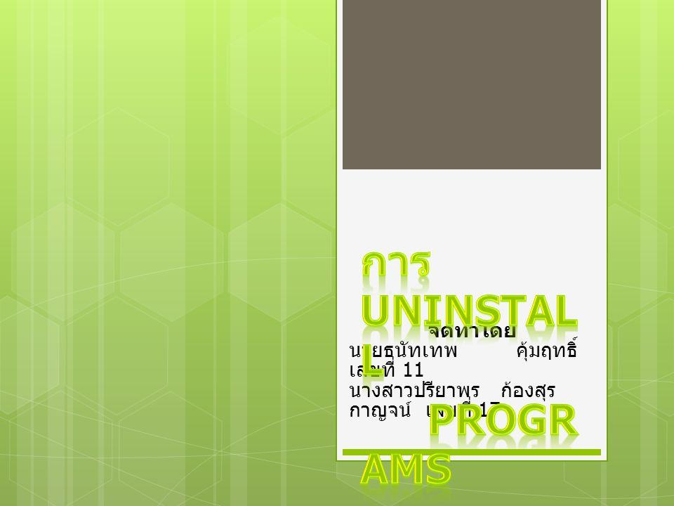 ใช้ Uninstall Program และช่วยอำนวยความสะดวกในการ ถอนการติดดตั้ง หรือ ลบโปรแกรม ภายในเครี่อง คอมพิวเตอร์