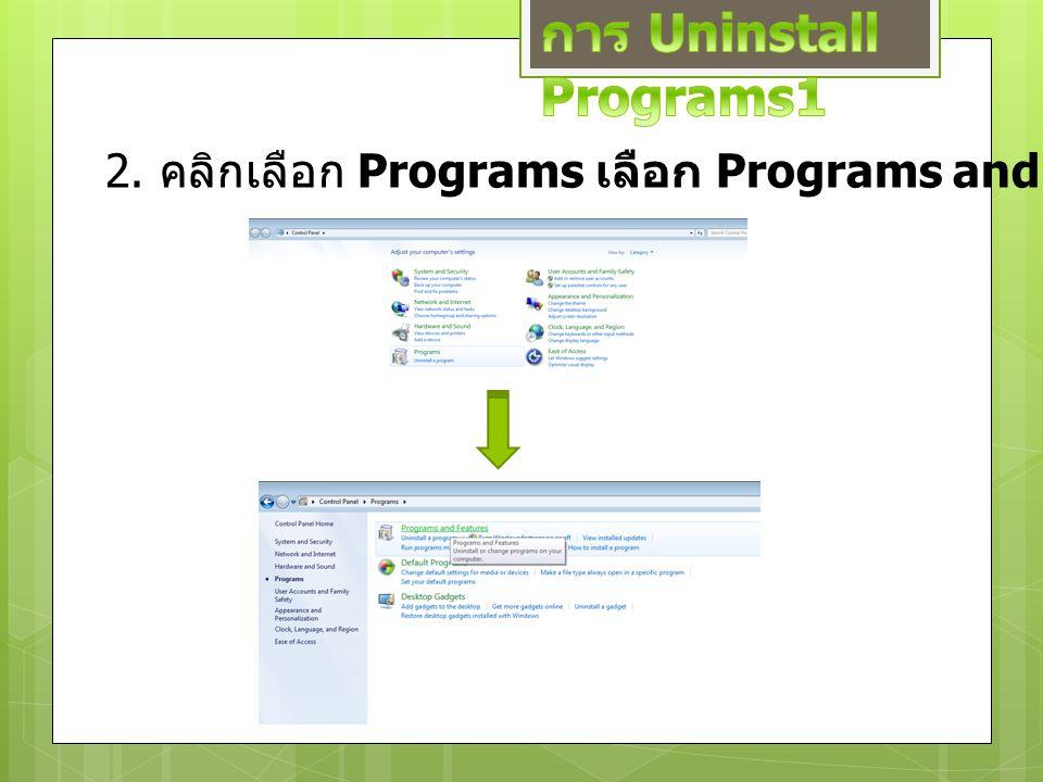 3. หน้าต่าง Uninstall or change a programs.