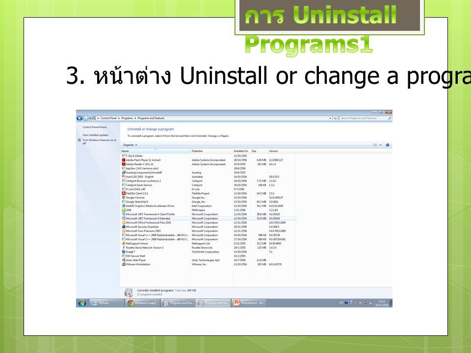 วิธีที่ 1 คลิกโปมแกรมที่ต้องการ Uninstall เลือก Uninstall