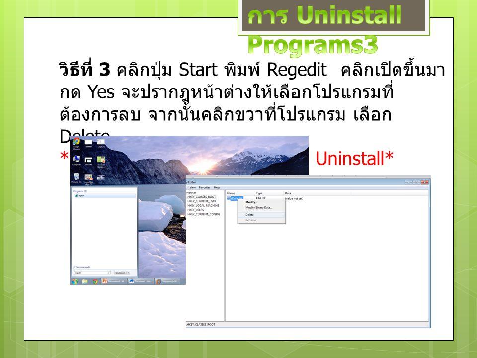 ใช้ Uninstall Program ที่ไม่ต้องการได้