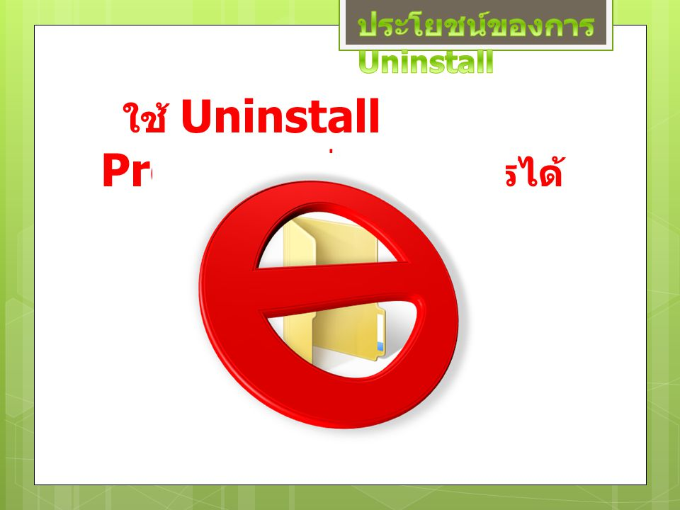 การ Uninstall Programs มีวิธีหลักอยู่ 3 วิธี วิธีที่ 1 คลิกโปมแกรมที่ต้องการ Uninstall เลือก Uninstall วิธีที่ 2 คลิก Turn windows features on or off วิธีที่ 3 คลิกปุ่ม Start พิมพ์ Regedit จุดประสงค์ ที่มีโปรแกรม Utilities นี้ขึ้นมา [ Uninstall Programs ] เพื่อใช้ Uninstall Program ประโยชน์ คือ ใช้ Uninstall Program ที่ไม่ต้องการได้ ที่มา : http://h10025.www1.hp.com/ewfrf/wc/document?cc=th &lc=th&dlc=th&docname=c03041780