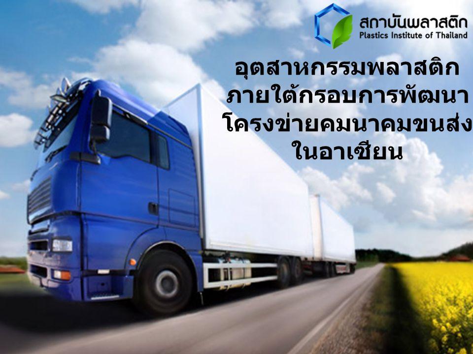 อุตสาหกรรมพลาสติก ภายใต้กรอบการพัฒนา โครงข่ายคมนาคมขนส่ง ในอาเซียน