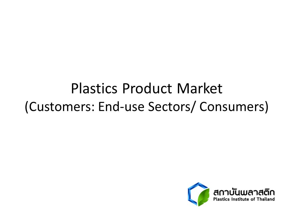 Plastics Product Market (Customers: End-use Sectors/ Consumers)