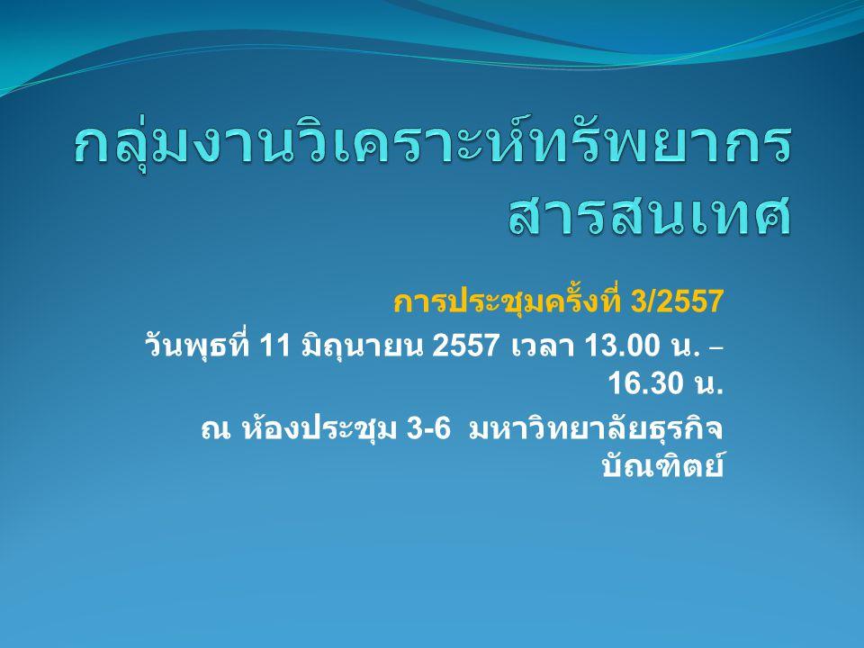 การประชุมครั้งที่ 3/2557 วันพุธที่ 11 มิถุนายน 2557 เวลา 13.00 น.