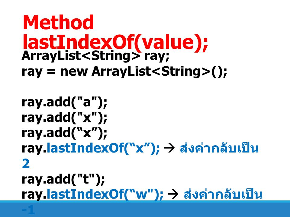ArrayList ray; ray = new ArrayList (); ray.add(