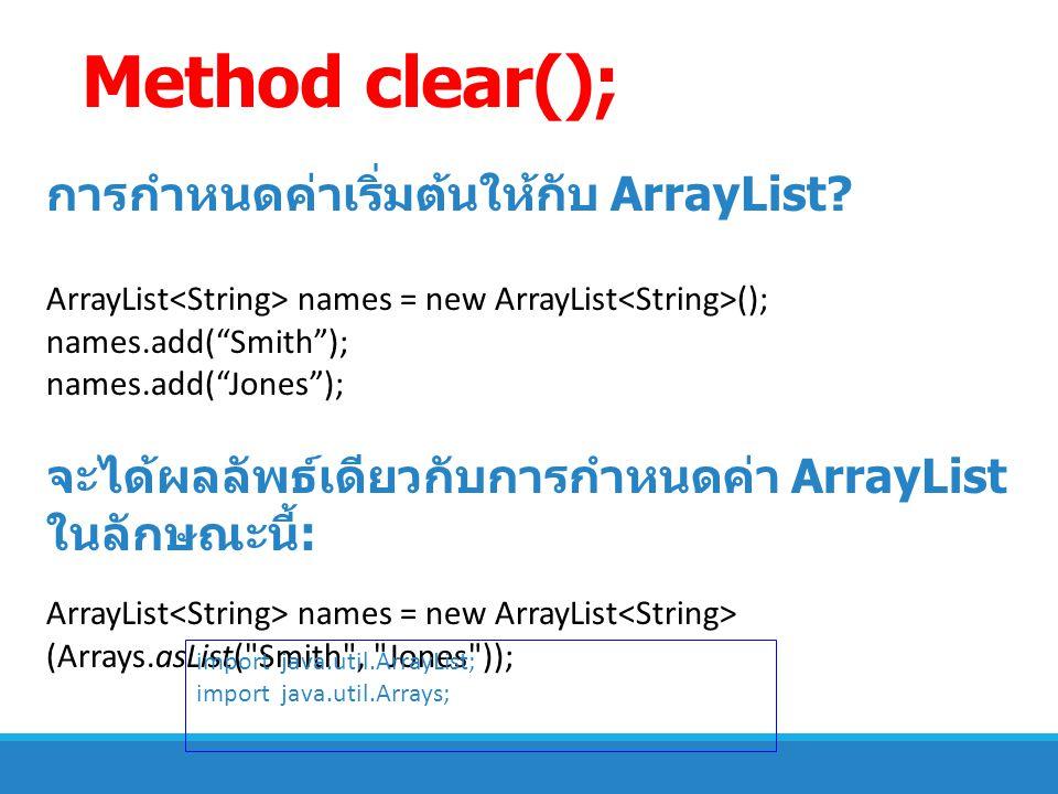 """การกำหนดค่าเริ่มต้นให้กับ ArrayList? ArrayList names = new ArrayList (); names.add(""""Smith""""); names.add(""""Jones""""); จะได้ผลลัพธ์เดียวกับการกำหนดค่า Array"""
