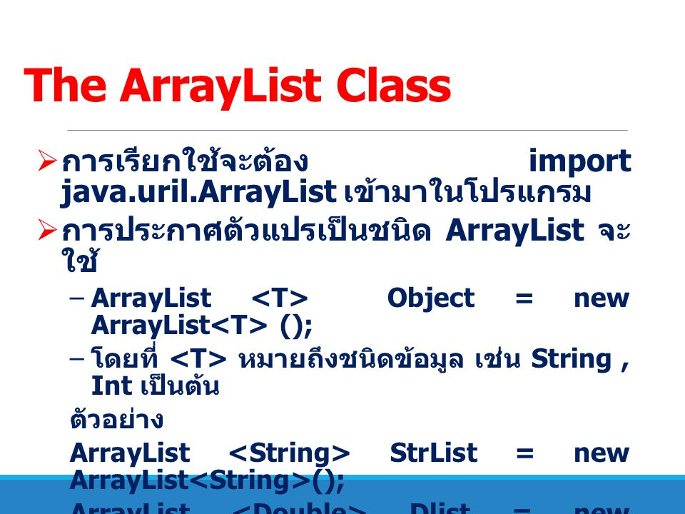ArrayList ray; ray = new ArrayList (); ray.add( a ); ray.add( x ); ray.add( x ); ray.lastIndexOf( x );  ส่งค่ากลับเป็น 2 ray.add( t ); ray.lastIndexOf( w );  ส่งค่ากลับเป็น -1 Method lastIndexOf(value);