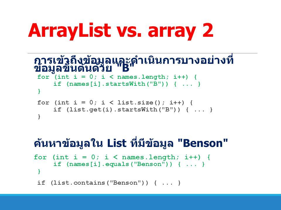ArrayList vs. array 2 การเข้าถึงข้อมูลและดำเนินการบางอย่างที่ ข้อมูลขั้นต้นด้วย