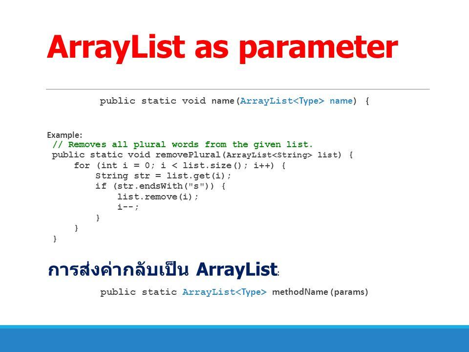 ArrayList ray; ray = new ArrayList (); ray.add(23); ray.add(11); ray.add(12); ray.add(65); for(int i=0; i<ray.size(); i++) System.out.println(ray.get(i)); OUTPUT2 3 11 12 65.get(index) จะส่งค่ากลับเป็น pointer ที่ชี้ไปยังข้อมูล ในตำแหน่งที่ index Method get();