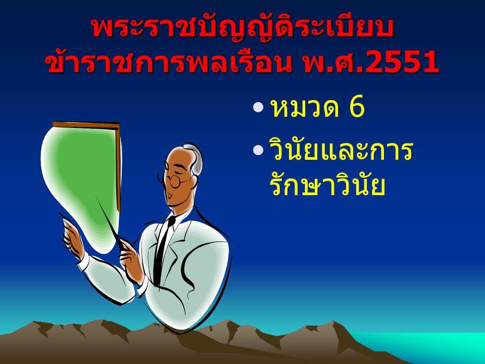 พระราชบัญญัติระเบียบ ข้าราชการพลเรือน พ. ศ.2551 หมวด 6 วินัยและการ รักษาวินัย