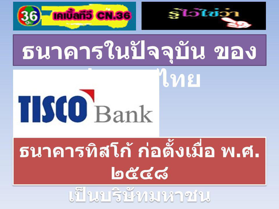 ธนาคารในปัจจุบัน ของ ประเทศไทย ก่อตั้งเมื่อ พ. ศ. ๒๕๔๗ เป็น บริษัทมหาชน