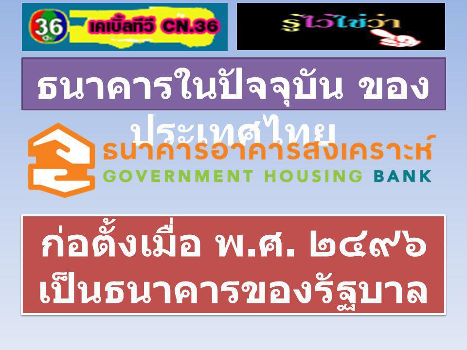 ธนาคารในปัจจุบัน ของ ประเทศไทย ธนาคารพัฒนา วิสาหกิจ ขนาดกลางและ ขนาดย่อม แห่งประเทศ ไทย ก่อตั้งเมื่อ พ.