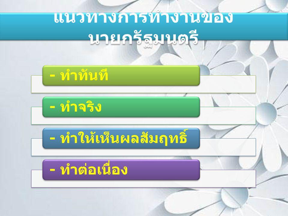 นโยบายของรัฐมนตรีว่าการกระทรวง สาธารณสุข กลุ่มทารกในครรภ์และมารดากลุ่มเด็กปฐมวัยและวัยก่อนเรียนกลุ่มเด็กวัยเรียนกลุ่มวัยรุ่นกลุ่มวัยทำงานกลุ่มผู้สูงอายุกลุ่มผู้ป่วยในระยะสุดท้าย 3.