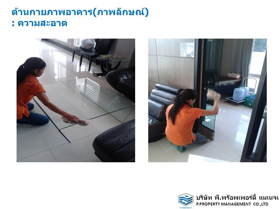 บริษัท พี. พร๊อพเพอร์ตี้ แมเนจเมนท์ จำกัด P.PROPERTY MANAGEMENT CO.,LTD ด้านกายภาพอาคาร ( ภาพลักษณ์ ) : ความสะอาด