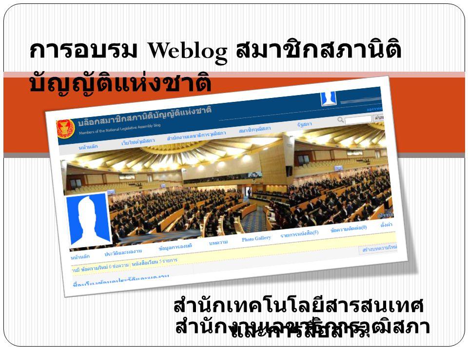 การอบรม Weblog สมาชิกสภานิติ บัญญัติแห่งชาติ สำนักเทคโนโลยีสารสนเทศ และการสื่อสาร สำนักงานเลขาธิการวุฒิสภา