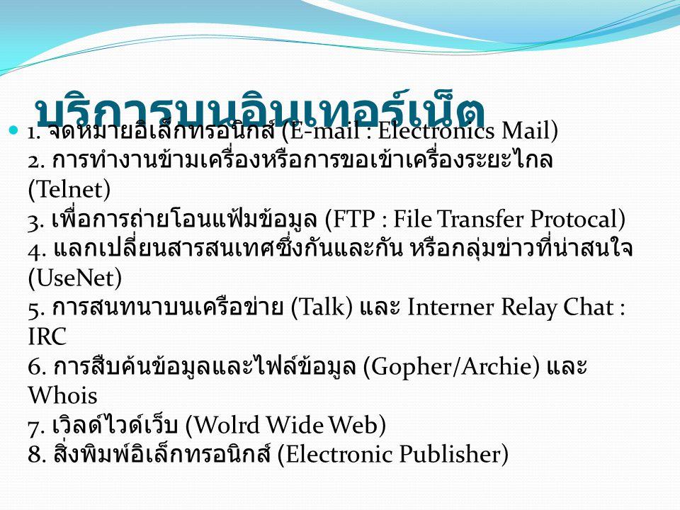 บริการบนอินเทอร์เน็ต 1. จดหมายอิเล็กทรอนิกส์ (E-mail : Electronics Mail) 2. การทำงานข้ามเครื่องหรือการขอเข้าเครื่องระยะไกล (Telnet) 3. เพื่อการถ่ายโอน