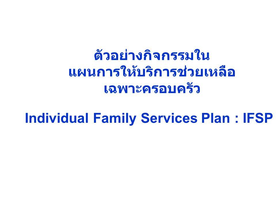 Individual Family Services Plan : IFSP ตัวอย่างกิจกรรมใน แผนการให้บริการช่วยเหลือ เฉพาะครอบครัว