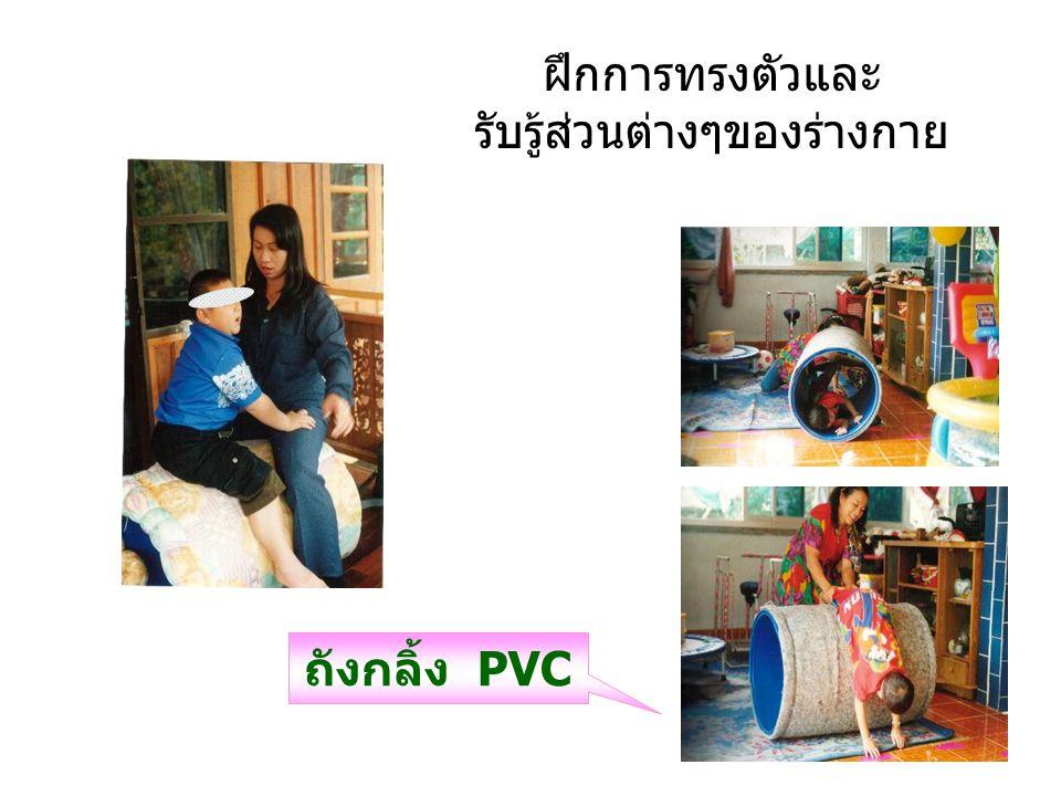 ถังกลิ้ง PVC ฝึกการทรงตัวและ รับรู้ส่วนต่างๆของร่างกาย