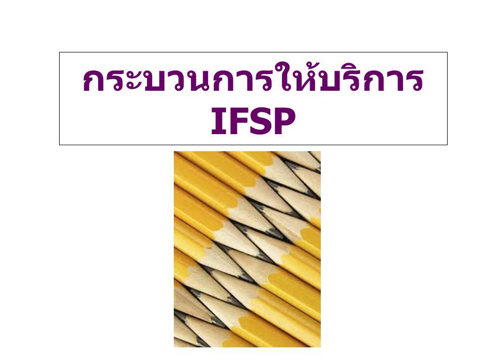 กระบวนการให้บริการ IFSP