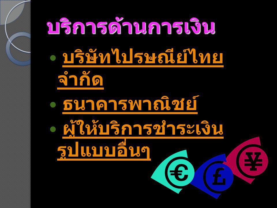 บริการด้านการเงิน บริษัทไปรษณีย์ไทย จำกัด บริษัทไปรษณีย์ไทย จำกัด ธนาคารพาณิชย์ ผู้ให้บริการชำระเงิน รูปแบบอื่นๆ ผู้ให้บริการชำระเงิน รูปแบบอื่นๆ