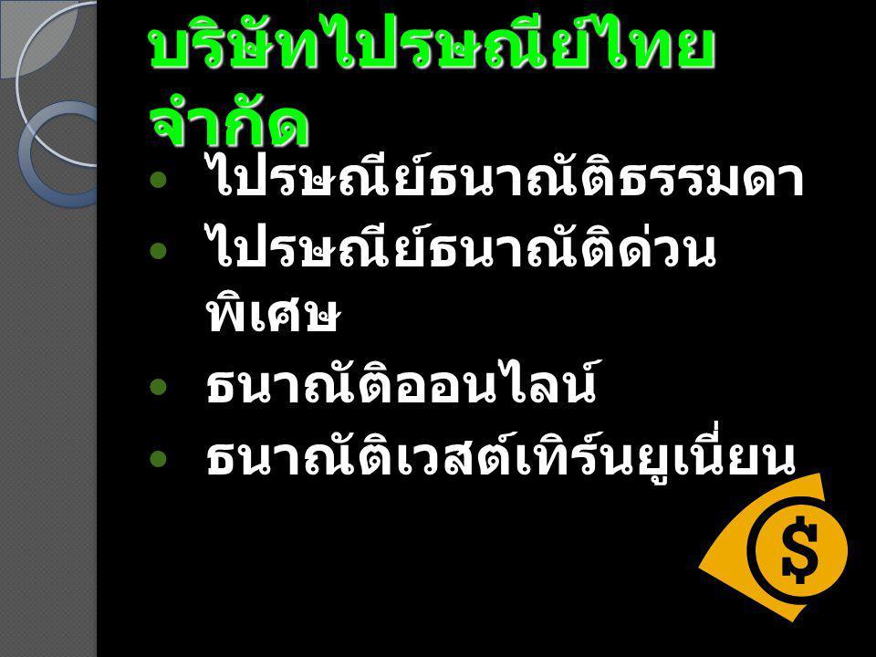 บริษัทไปรษณีย์ไทย จำกัด ไปรษณีย์ธนาณัติธรรมดา ไปรษณีย์ธนาณัติด่วน พิเศษ ธนาณัติออนไลน์ ธนาณัติเวสต์เทิร์นยูเนี่ยน
