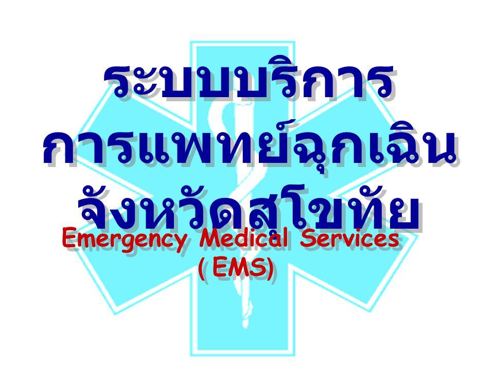 ระบบบริการ การแพทย์ฉุกเฉิน จังหวัดสุโขทัย Emergency Medical Services ( EMS) Emergency Medical Services ( EMS)