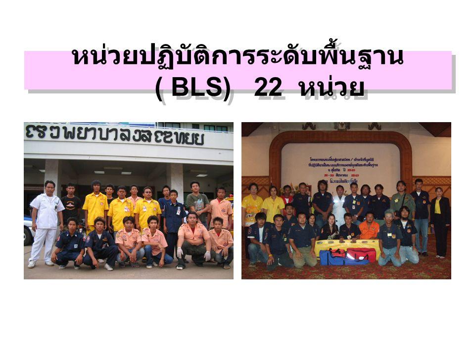 หน่วยปฏิบัติการระดับพื้นฐาน ( BLS) 22 หน่วย