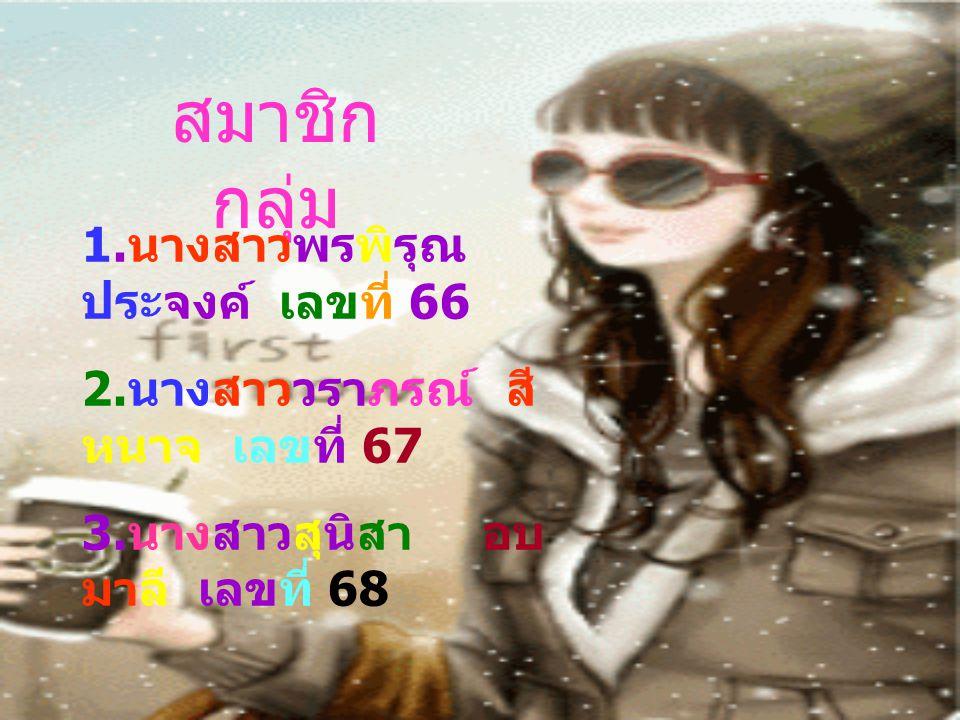 สมาชิก กลุ่ม 1.นางสาวพรพิรุณ ประจงค์ เลขที่ 66 2.