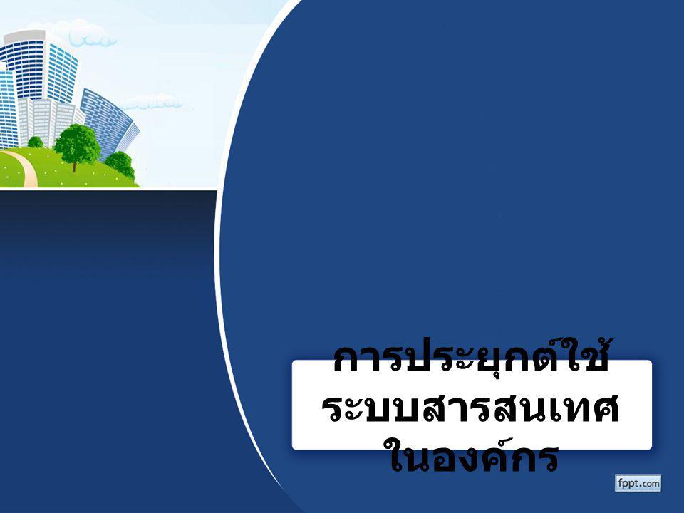 การประยุกต์ใช้ระบบสารสนเทศในการ จัดการเอกสาร ตัวอย่างระบบงานสารบรรณหรือระบบจัดการ เอกสาร (Document Management System) - สามารถควบคุมเอกสารทั้งในรูปแบบกระดาษ และอิเล็กทรอนิกส์ - มีการจัดทำดรรชนีและบันทึกข้อมูลสำคัญ เกี่ยวกับเอกสาร ( เลขที่เอกสาร วันที่ ผู้ส่ง ผู้รับ เลขรับ หมวดหมู่ คำค้น ฯลฯ ) - ระบุที่จัดเก็บ ( กรณียังเก็บเป็นกระดาษ ) - ตัวอย่างโปรแกรม ได้แก่ TRIM for Window, RecFind, Infoma