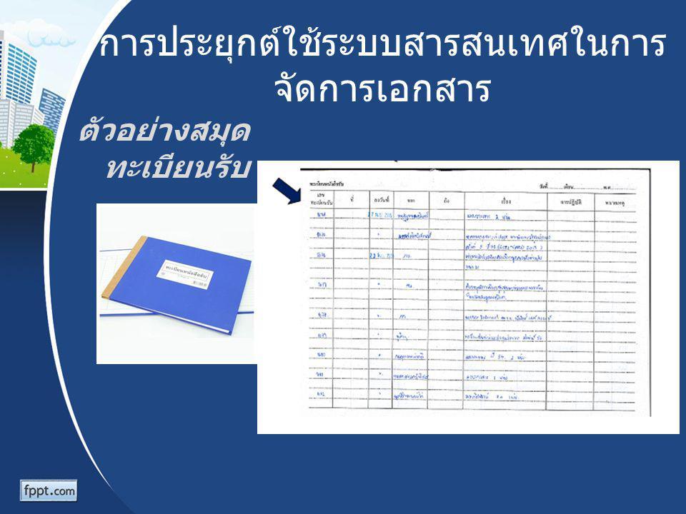 การประยุกต์ใช้ระบบสารสนเทศในการ จัดการเอกสาร ตัวอย่างสมุด ทะเบียนรับ