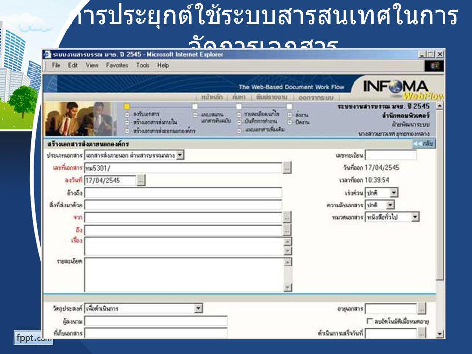 การประยุกต์ใช้ระบบสารสนเทศในการ จัดการเอกสาร
