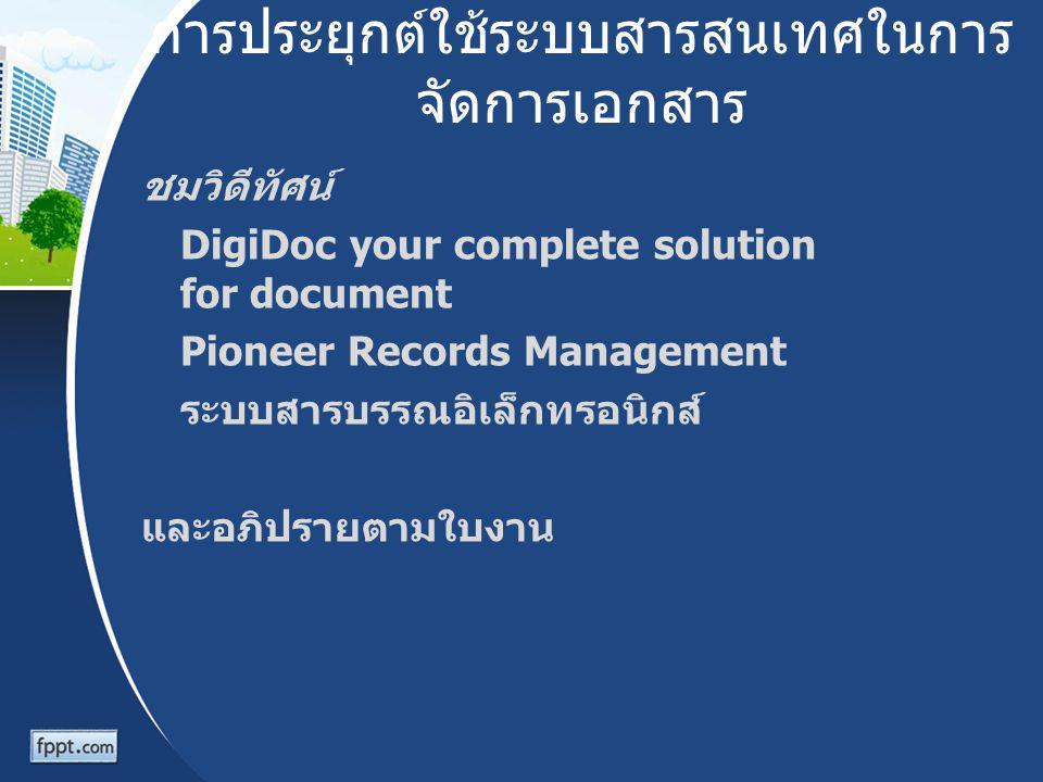 ชมวิดีทัศน์ DigiDoc your complete solution for document Pioneer Records Management ระบบสารบรรณอิเล็กทรอนิกส์ และอภิปรายตามใบงาน