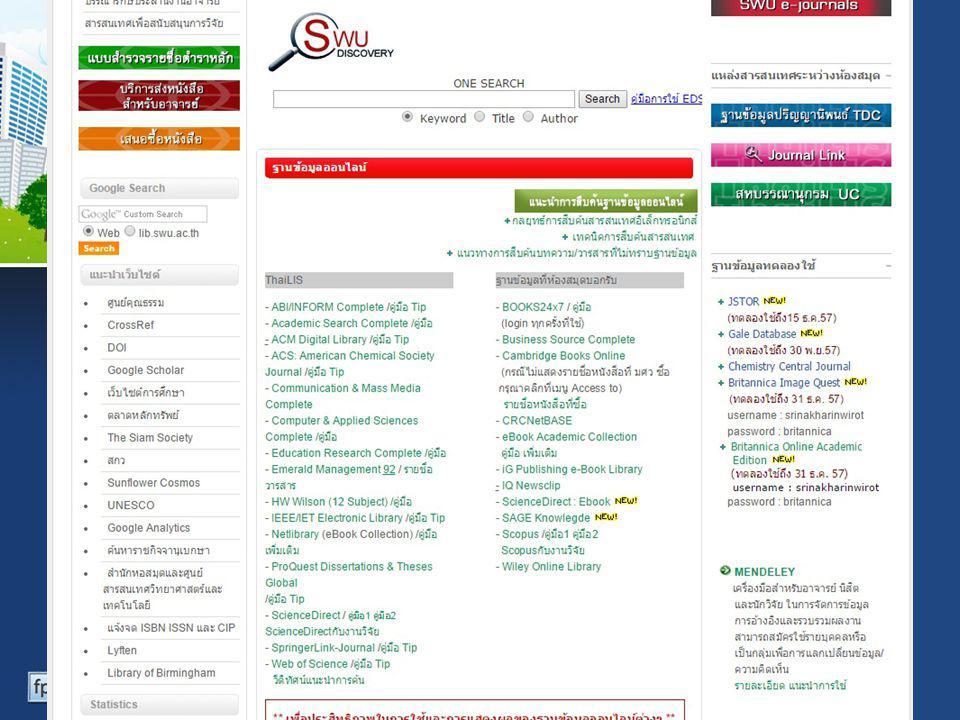 กรณีศึกษาการประยุกต์ใช้ระบบ สารสนเทศ ในงานบริการสถาบันบริการสารสนเทศ ชมวิดีทัศน์ ห้องสมุดดิจิตอล ทีเด็ด กทม.