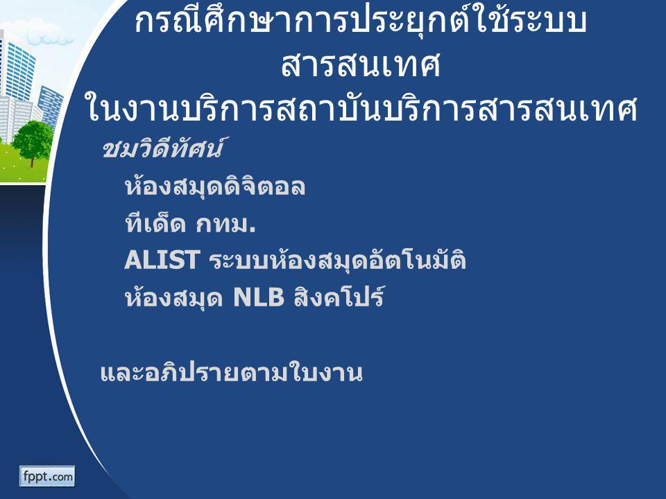 กรณีศึกษาการประยุกต์ใช้ระบบ สารสนเทศ ในงานบริการสถาบันบริการสารสนเทศ ชมวิดีทัศน์ ห้องสมุดดิจิตอล ทีเด็ด กทม. ALIST ระบบห้องสมุดอัตโนมัติ ห้องสมุด NLB