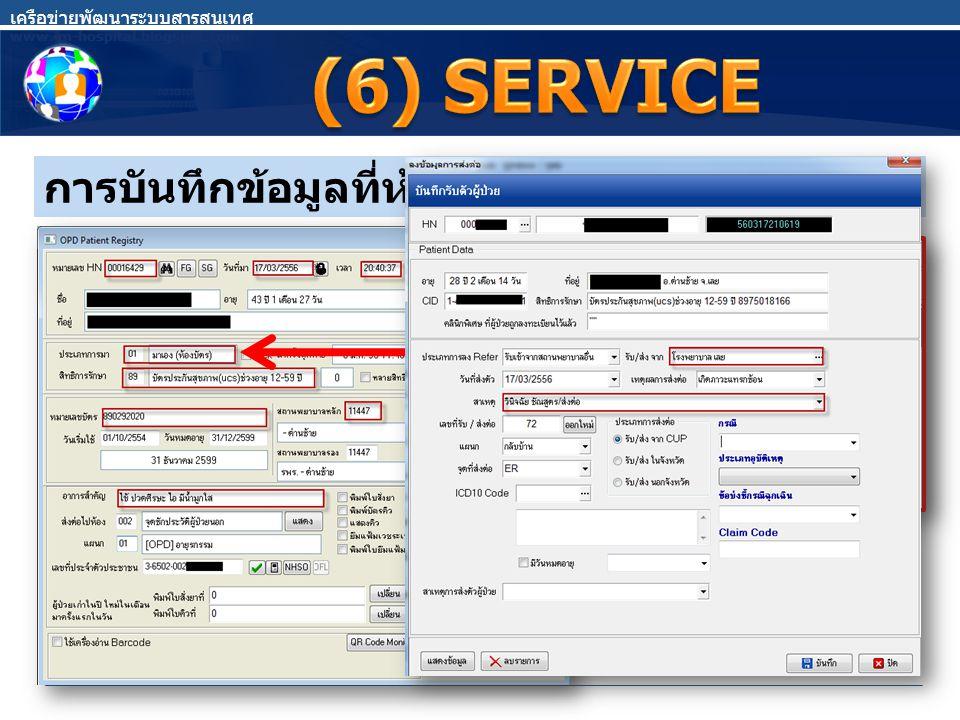 การบันทึกข้อมูลที่ห้องเวชระเบียน เครือข่ายพัฒนาระบบสารสนเทศ www.im-hospital.blogspot.com