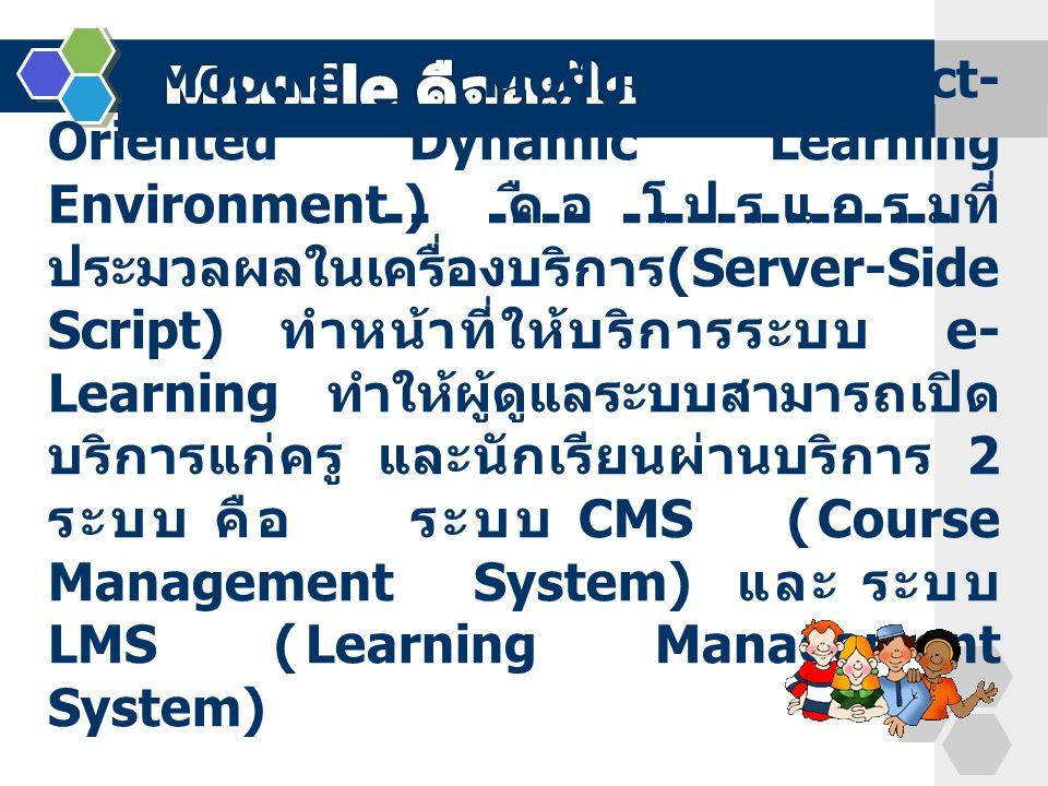 Moodle (Modular Object- Oriented Dynamic Learning Environment) คือ โปรแกรมที่ ประมวลผลในเครื่องบริการ (Server-Side Script) ทำหน้าที่ให้บริการระบบ e- L