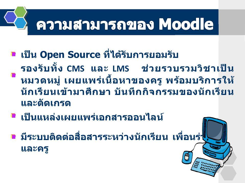เป็น Open Source ที่ได้รับการยอมรับ รองรับทั้ง CMS และ LMS ช่วยรวบรวมวิชาเป็น หมวดหมู่ เผยแพร่เนื้อหาของครู พร้อมบริการให้ นักเรียนเข้ามาศึกษา บันทึกก