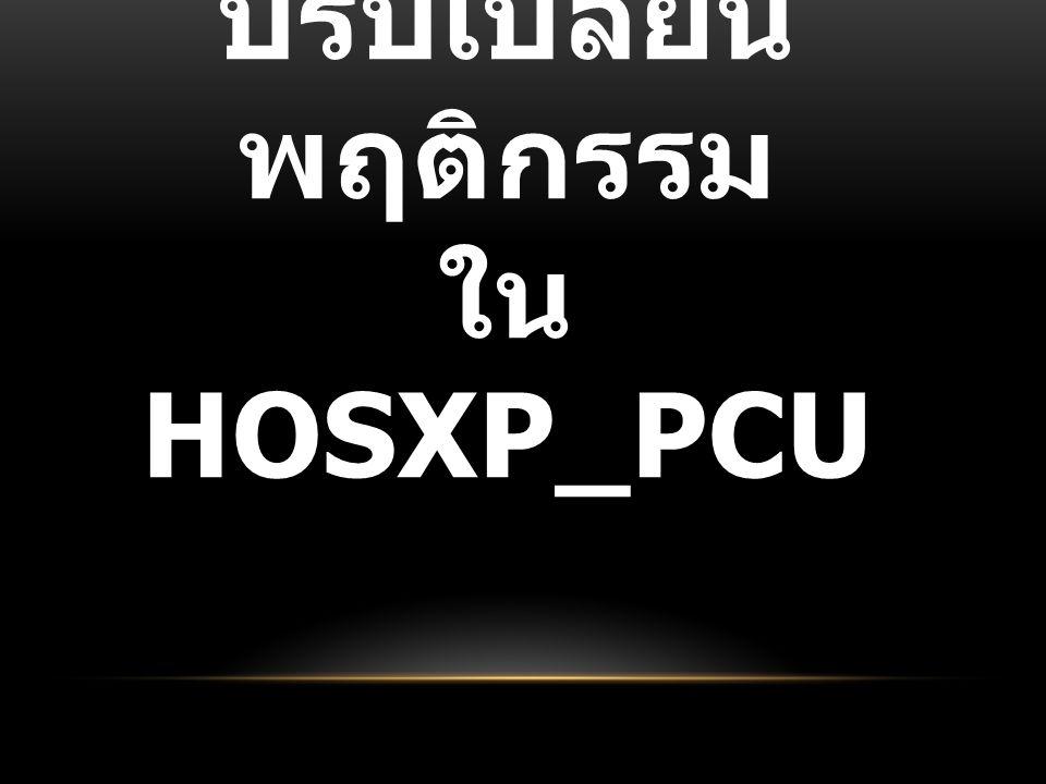 การลง ปรับเปลี่ยน พฤติกรรม ใน HOSXP_PCU