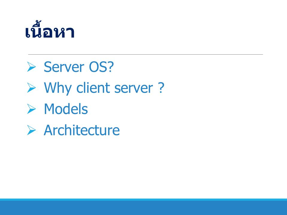 Server OS ระบบปฏิบัติในปัจจุบัน ไม่ว่าจะเป็น ระบบปฏิบัติการ Windows หรือ Unix ก็ตาม จะ แบ่งเป็น 2 กลุ่มดังนี้  Client OS หมายถึง ระบบปฏิบัติการสำหรับใช้ งานบนเครื่องคอมพิวเตอร์ส่วนบุคคล  Server OS หมายถึง ระบบปฏิบัติการสำหรับใช้ งานบนเครื่องแม่ข่ายที่ให้บริการต่างๆ ในระบบ เครือข่ายอินเทอร์เน็ต เช่น Web Server, Database Server