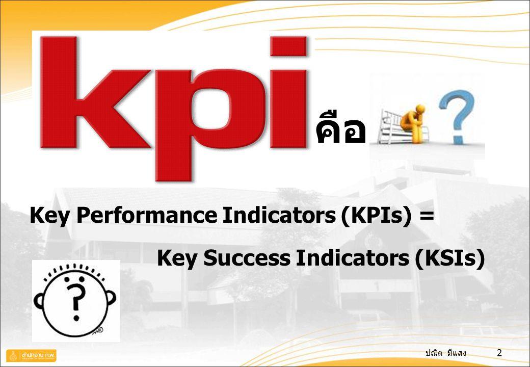 ปณิต มีแสง 2 Key Performance Indicators (KPIs) = Key Success Indicators (KSIs) คือ
