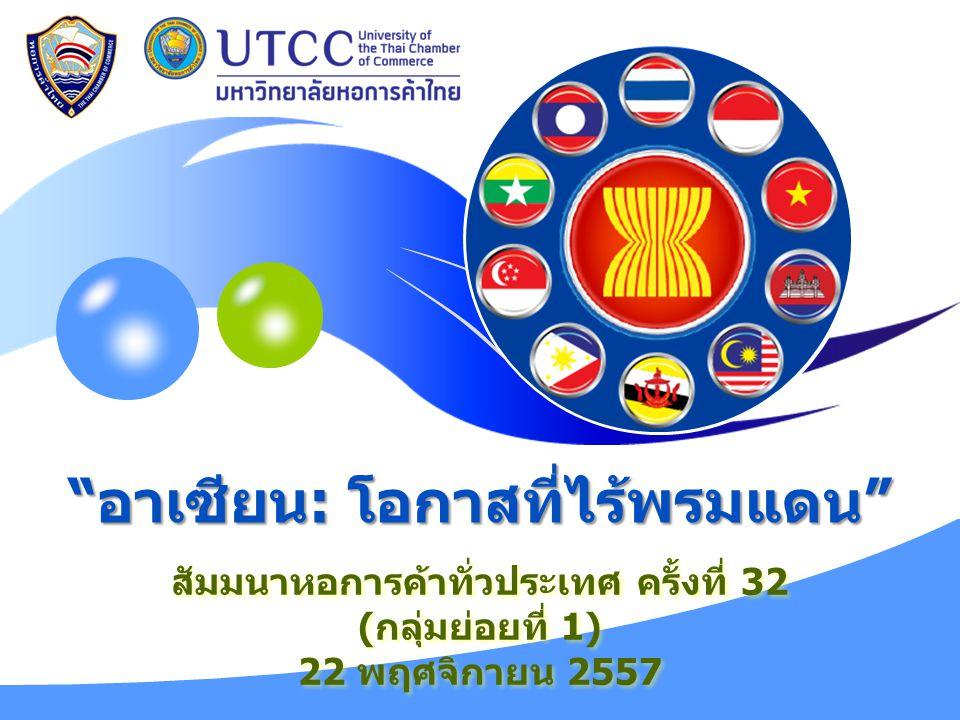 """""""อาเซียน: โอกาสที่ไร้พรมแดน"""" สัมมนาหอการค้าทั่วประเทศ ครั้งที่ 32 (กลุ่มย่อยที่ 1) 22 พฤศจิกายน 2557 สัมมนาหอการค้าทั่วประเทศ ครั้งที่ 32 (กลุ่มย่อยที"""
