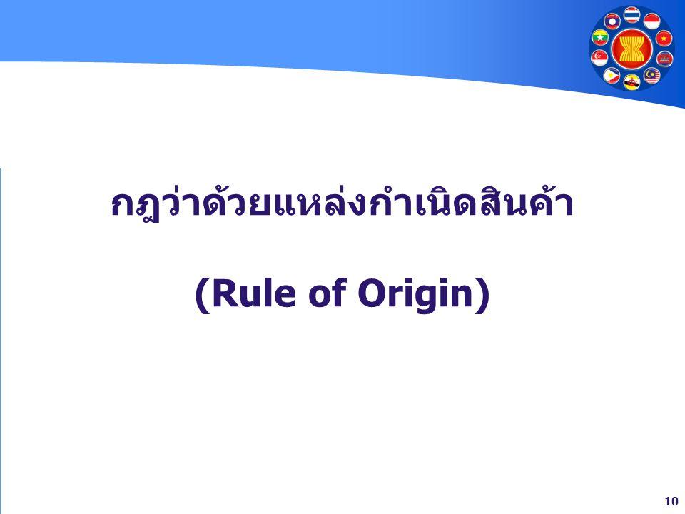 10 กฎว่าด้วยแหล่งกำเนิดสินค้า (Rule of Origin)