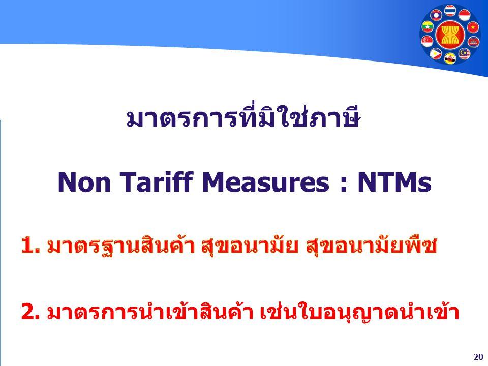 20 มาตรการที่มิใช่ภาษี Non Tariff Measures : NTMs 2. มาตรการนำเข้าสินค้า เช่นใบอนุญาตนำเข้า