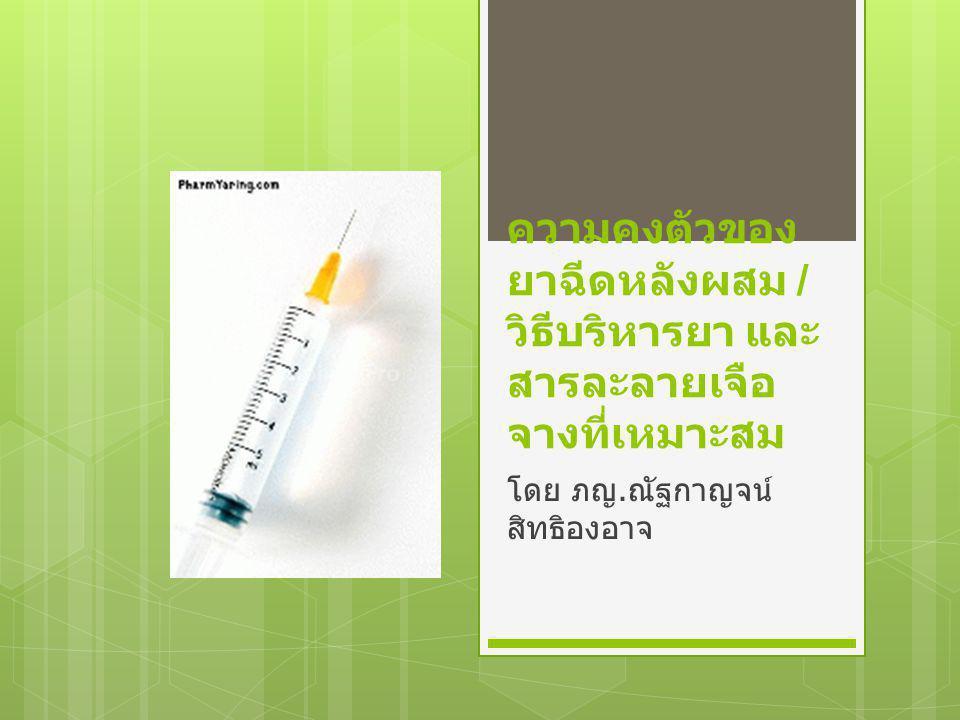 Cloxacillin  ขนาดยา ≤2 g ผสม NSS( คงตัวมากกว่า )),D5W 100 ml  IV infuse นานกว่า 60 นาที  หลังละลายผงยาเก็บได้ 24 ชม.
