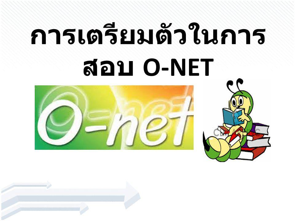 การเตรียมตัวในการ สอบ O-NET