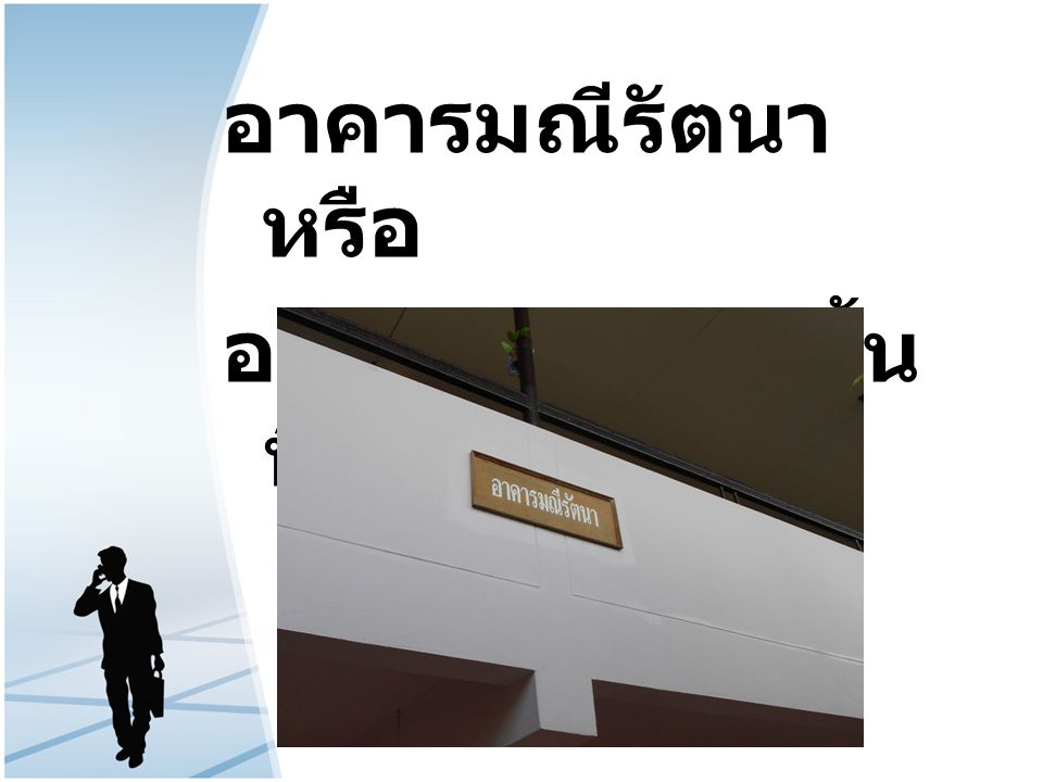 อาคารมณีรัตนา หรือ อาคารของช่วงชั้น ที่ ๓