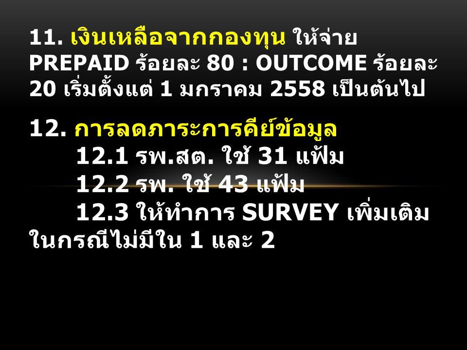 12. การลดภาระการคีย์ข้อมูล 12.1 รพ. สต. ใช้ 31 แฟ้ม 12.2 รพ.